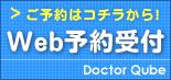 クリックにてWeb予約受付画面が表示されます。